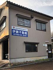 伊藤不動産|富山県高岡市 売家・売土地・賃貸